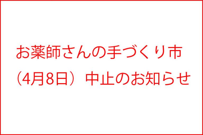 20200408_tyuushi