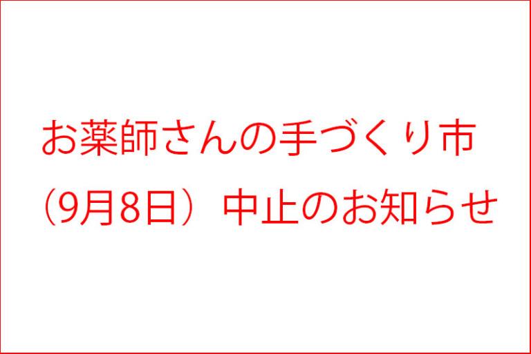 20200908_0shirase