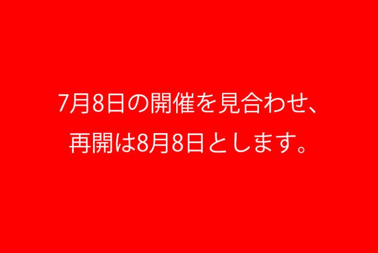 20210625_saikaibi_henkou