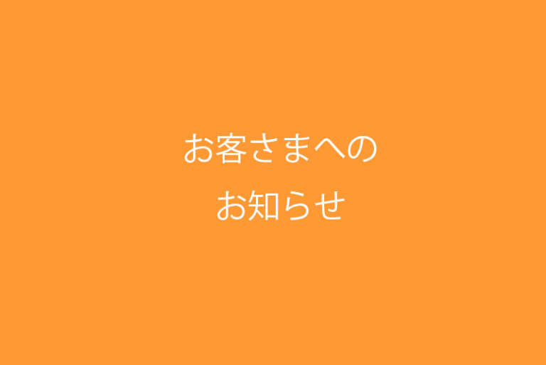 202107_okyakusama_oshirase