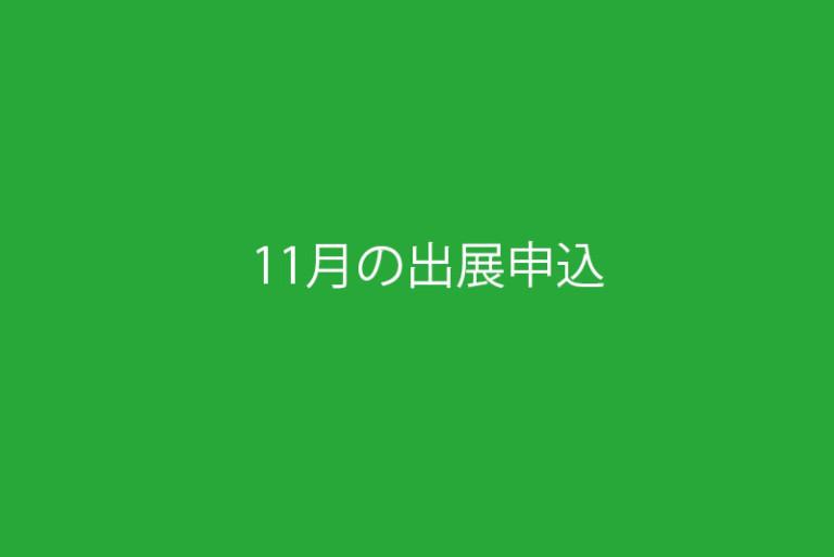 11_syutenmoushikomi